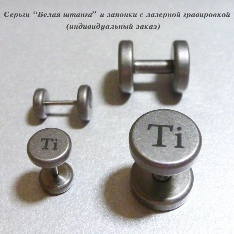 """Серьги титановые """"Белая штанга"""""""