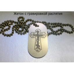 Армейский жетон из титана Т77